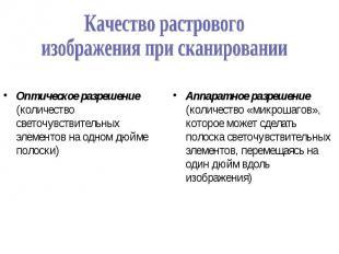 Оптическое разрешение (количество светочувствительных элементов на одном дюйме п