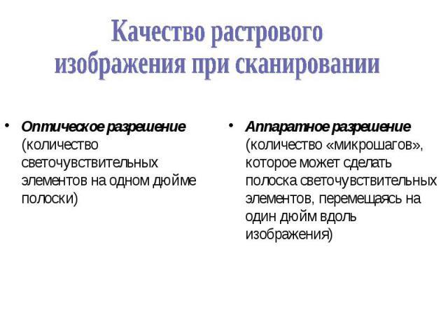 Оптическое разрешение (количество светочувствительных элементов на одном дюйме полоски) Оптическое разрешение (количество светочувствительных элементов на одном дюйме полоски)