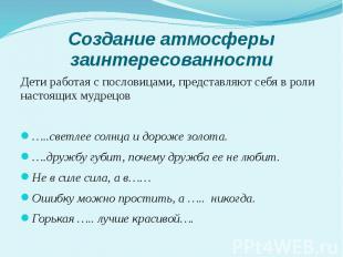Создание атмосферы заинтересованности Дети работая с пословицами, представляют с