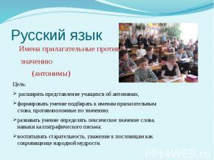 Русский язык Имена прилагательные противоположные по значению (антонимы) Цель: р