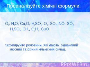 О2, N2O, Cu2О, H2SO4, O3, SO2, NO, SO3, H2SO3, CH4, C2H2, CuO Згрупируйте речови