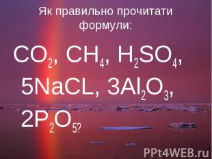 CO2, CH4, H2SO4, 5NaCL, 3Al2O3, 2P2O5? CO2, CH4, H2SO4, 5NaCL, 3Al2O3, 2P2O5?