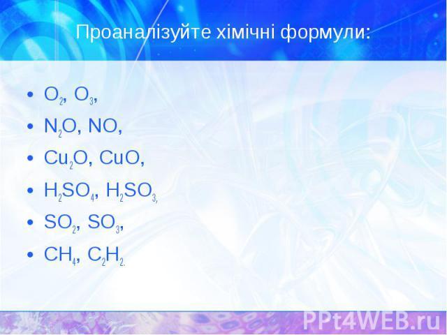 О2, O3, О2, O3, N2O, NO, Cu2O, CuO, H2SO4, H2SO3, SO2, SO3, CH4, C2H2.