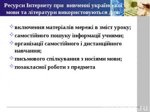 Ресурси Інтернету при вивченні української мови та літератури використовуються д