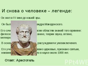 И снова о человеке – легенде: Он жил в IV веке до нашей эры.