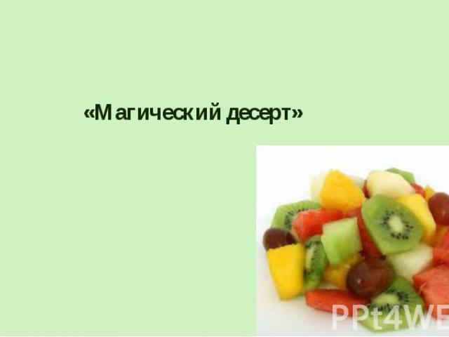 «Магический десерт»