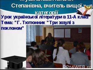 Мусатанова Наталія Степанівна, вчитель вищої категорії Урок української літерату