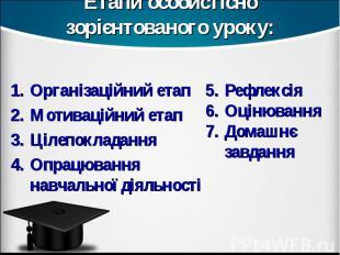 Етапи особистісно зорієнтованого уроку: Організаційний етапМотиваційний етапЦіле