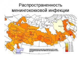 Распространенность менингококковой инфекции