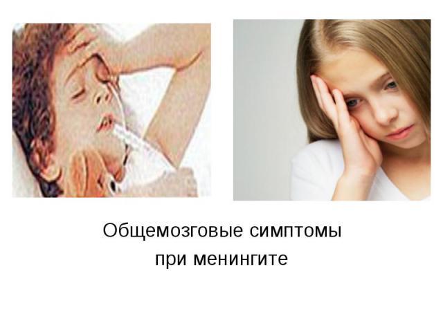 Общемозговые симптомы Общемозговые симптомы при менингите