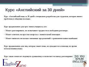 Курс «Английский за 30 дней» Курс «Английский язык за 30 дней» специально разраб
