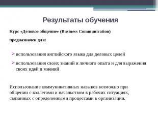Результаты обучения Курс «Деловое общение» (Business Communication) предназначен