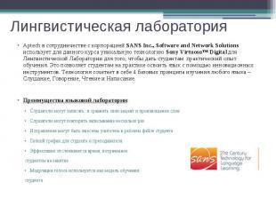 Лингвистическая лаборатория Aptech в сотрудничестве с корпорацией SANS Inc., Sof