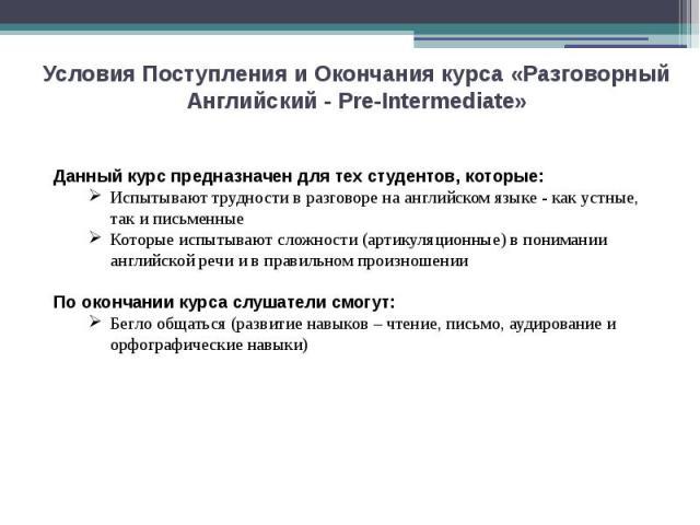 Условия Поступления и Окончания курса «Разговорный Английский - Pre-Intermediate»