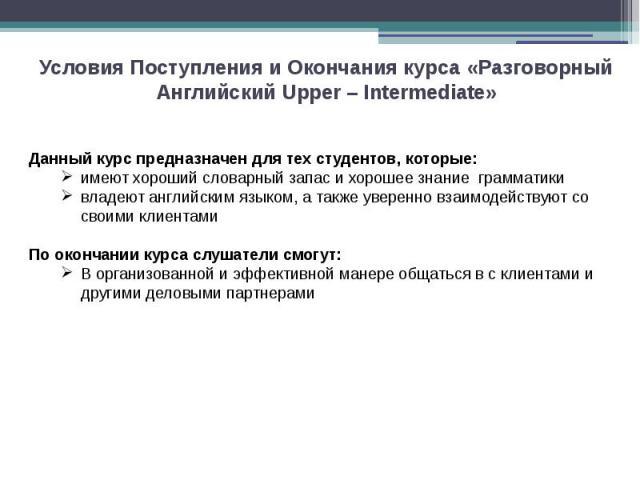 Условия Поступления и Окончания курса «Разговорный Английский Upper – Intermediate»