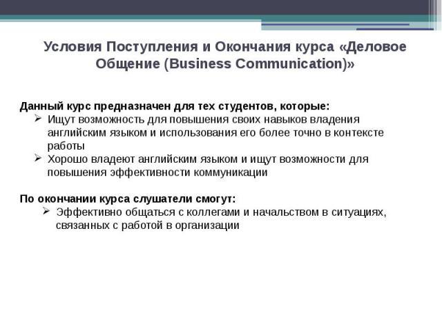 Условия Поступления и Окончания курса «Деловое Общение (Business Communication)»