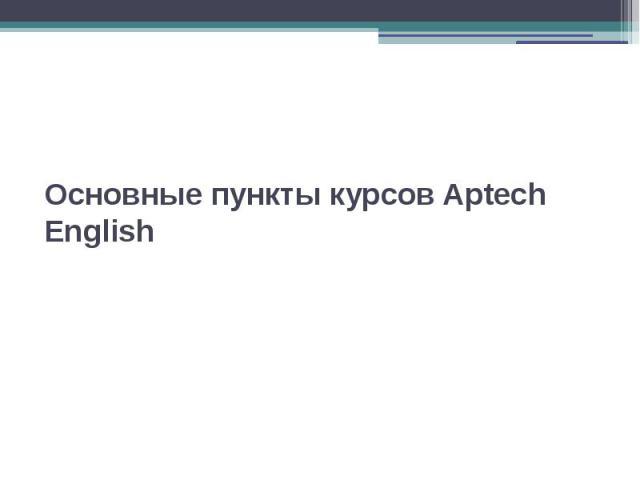 Основные пункты курсов Aptech English