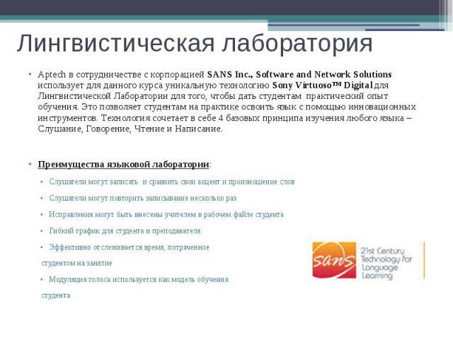 Лингвистическая лаборатория Aptech в сотрудничестве с корпорацией SANS Inc., Software and Network Solutions использует для данного курса уникальную технологию Sony Virtuoso™Digital для Лингвистической Лаборатории для того, чтобы дать студентам…