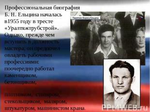 Профессиональная биография Профессиональная биография Б.Н.Ельцина на