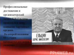 Профессиональные Профессиональные достижения и организаторский талант Б.Н.Ельцин