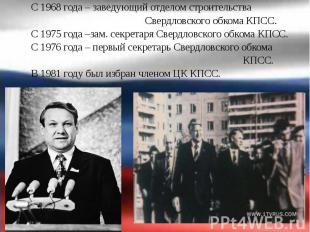 С 1968 года – заведующий отделом строительства С 1968 года – заведующий отделом