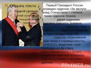 Первый Президент России награжден орденом «За заслуги перед Отечеством» Iс