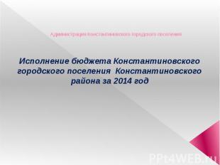 Администрация Константиновского городского поселения Исполнение бюджета Констант