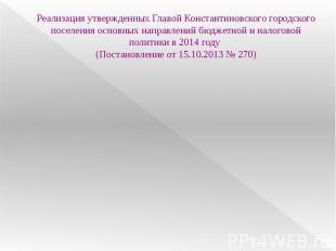 Реализация утвержденных Главой Константиновского городского поселения основных н