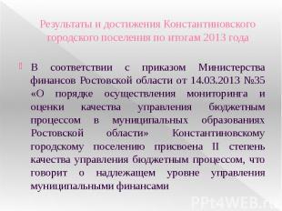 Результаты и достижения Константиновского городского поселения по итогам 2013 го