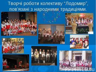 """Творчі роботи колективу """"Лодомир"""", пов'язані з народними традиціями."""