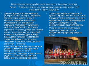 Тема: Методична розробка свята-концерту «З колядою в серці». Автор: Тюріко