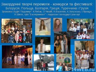 Закордонні творчі перемоги - конкурси та фестивалі: Білорусія, Польща, Болгарія,