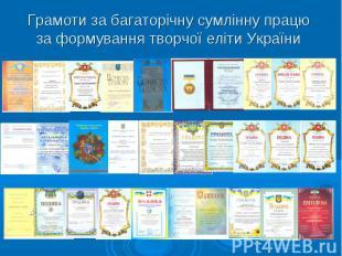 Грамоти за багаторічну сумлінну працю за формування творчої еліти України