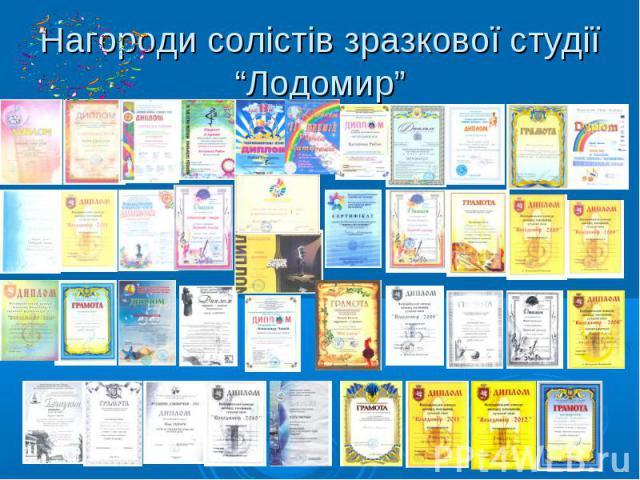 """Нагороди солістів зразкової студії """"Лодомир"""""""