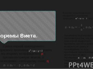 Теоремы Виета. Сумма корней приведенного квадратного трехчлена  равн