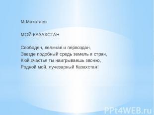 М.Макатаев  МОЙ КАЗАХСТАН  Свободен, величав и первоздан, Зве
