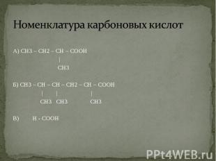 А) СН3 – СН2 – СН – СООН | СН3 Б) СН3 – СН – СН – СН2 – СН – СООН | | | СН3 СН3