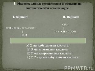 I. Вариант II. Вариант I. Вариант II. Вариант СН3 СН3 – СН2 – СН – СООН | | СН2