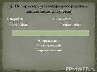 I. Вариант II. Вариант I. Вариант II. Вариант бензойная олеиновая А) предельной