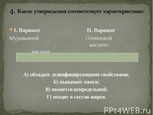 I. Вариант II. Вариант I. Вариант II. Вариант Муравьиной Олеиновой кислоте кисло