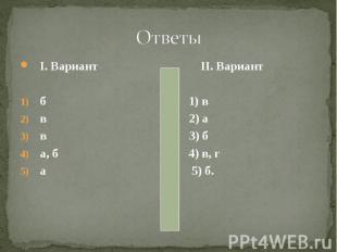 I. Вариант II. Вариант I. Вариант II. Вариант б 1) в в 2) а в 3) б а, б 4) в, г