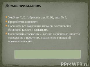 Учебник О.С. Габриелян стр. 96/92, упр. № 5; Учебник О.С. Габриелян стр. 96/92,