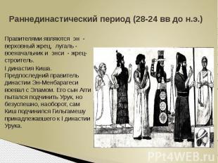 Раннединастический период (28-24 вв до н.э.)Правителями являются эн - верховный