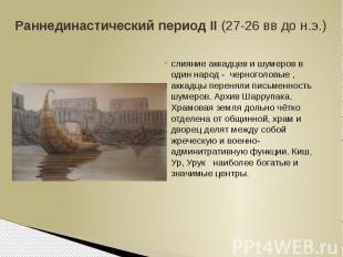Раннединастический период II (27-26 вв до н.э.)слияние аккадцев и шумеров в один