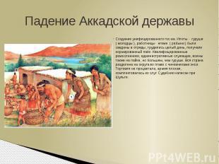 Падение Аккадской державыСоздание унифицированного гос-ва. Илоты - гуруши ( моло