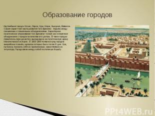 Образование городовКрупнейшие города- Иссин, Ларса, Урук, Мари, Эшнунна, Вавилон