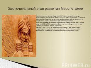 Заключительный этап развития МесопотамииВ Сев. Месопотамии Шамши-Адад I (1813-17