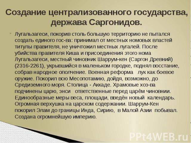 Создание централизованного государства, держава Саргонидов.Лугальзагеси, покорив столь большую территорию не пытался создать единого гос-ва: принимал от местных номовых властей титулы правителя, не уничтожил местных лугалей. После убийства правителя…
