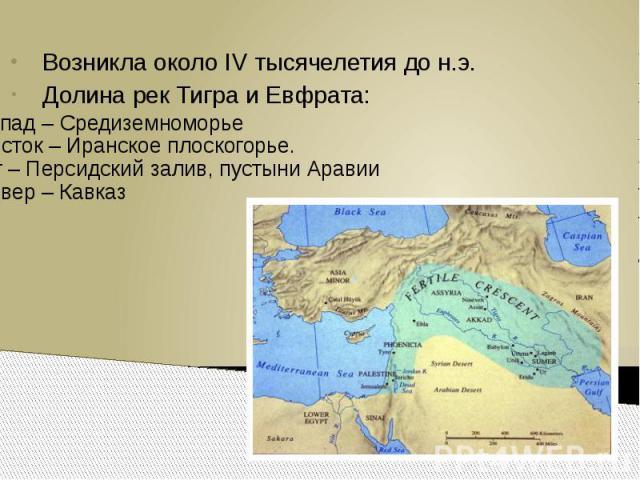 Возникла около IV тысячелетия до н.э.Долина рек Тигра и Евфрата: