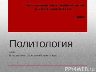 Политология Тема1. Политика-сфера общественной жизни и наука.
